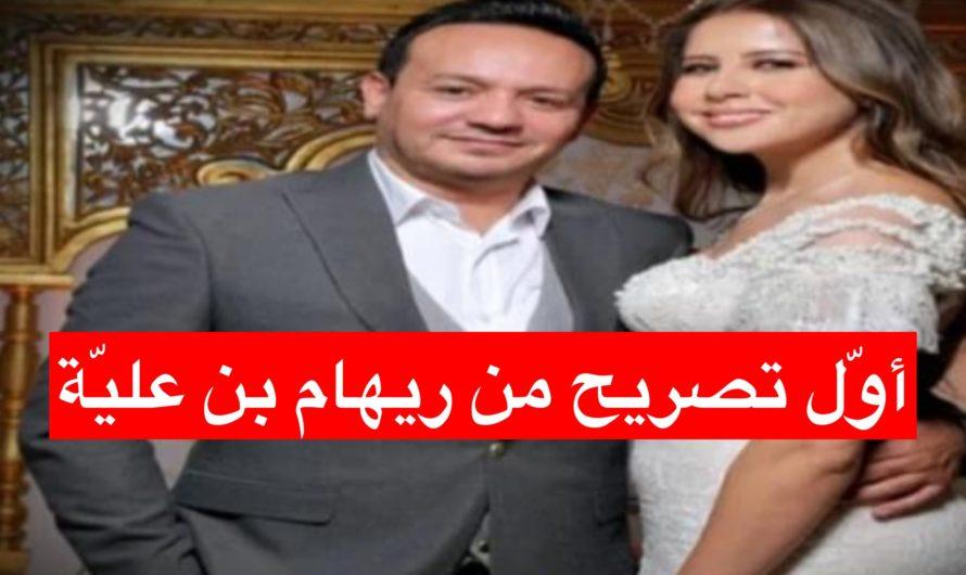 """بالفيديو / ريهام بن عليّة ترد على المنتقدين :""""علاء زميلي، صديقي، حبيبي فزوجي"""""""