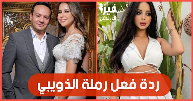 بالفيديو / ردّة فعل غريبة لرملة الذويبي بعد زواج طليقها علاء الشابي