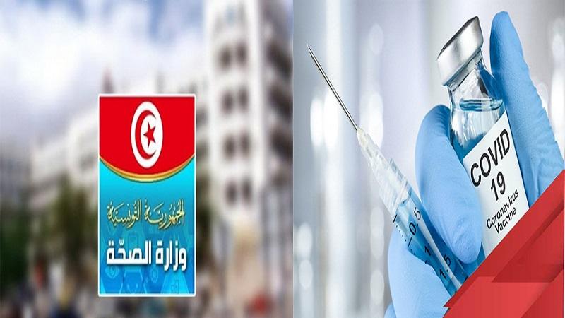 وزارة الصحة تصدر بلاغا للمواطنين